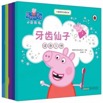 小猪佩奇主题绘本 全套五册