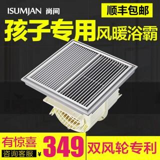【尚间】集成吊顶专用空调型风暖浴霸