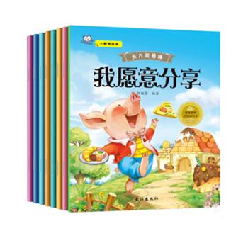 天猫儿童故事书《长大我最棒系列绘本》 全8册