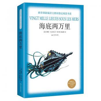 《海底两万里》全译本(七年级指定阅读名著书籍)