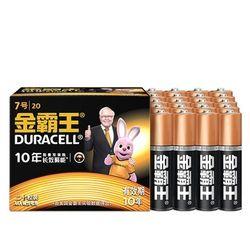 天猫金霸王 7号碱性电池*20粒 送5号电池*2粒
