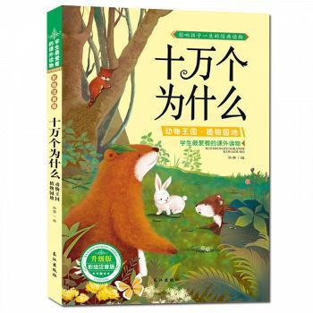 《十万个为什么 动物王国植物园地 》