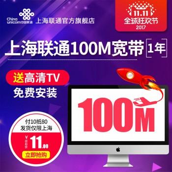 天猫双11预售:中国联通 100M宽带1年(送TV)