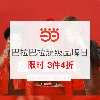 当当网商城1月8日、仅1天:巴拉巴拉超级品牌日 童装大促