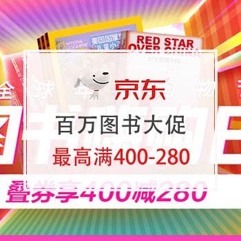20点领券: 京东图书嗨购618自营图书