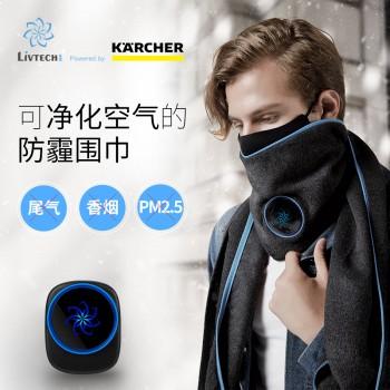 天猫KÄRCHER 凯驰 智能穿戴防雾霾空气净化器围巾围脖口罩