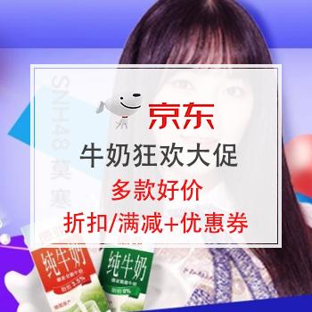 京东商城 junlebao 君乐宝 儿童成长风味常温酸奶200g*8盒*3件