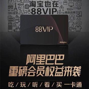移动专享:淘宝88VIP卡 专享88元/年
