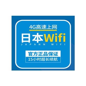 出游必备: 日本随身特价WiFi租赁 4G无限流量
