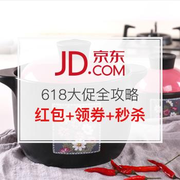 618攻略: 京东 618全球年中购物节全攻略