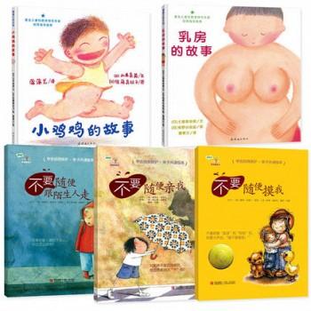 《小鸡鸡的故事+乳房的故事+学会爱自己系列 儿童自我保护绘本》 (共5册)