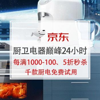 4日0點_-众乐彩票网为什么打不开:京東廚衛電器 巔峰24小時 每滿1000-100-亿人彩票娱乐、5折秒殺