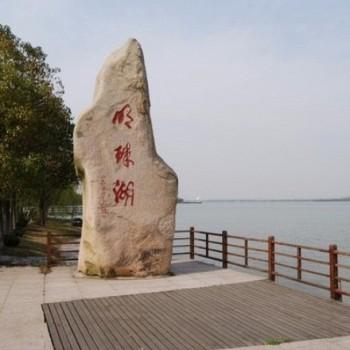 上海崇明岛 明珠湖·西沙湿地景区攻略