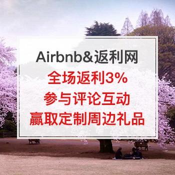有獎評論-航空证券保定营业部:Airbnb新上線||金兜洞兕大王副本,全場返利3%+600元賞櫻禮金券