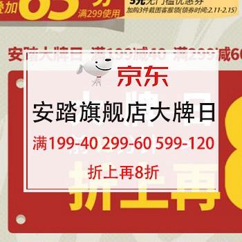 优惠力度升级 16日0点 :安踏旗舰店大牌日 满199-40 299-60 599-120