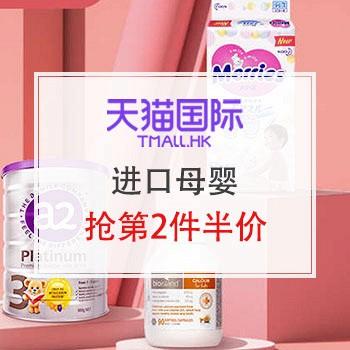 25日0點_-12彩票:天貓國際官方直營 進口母嬰 專場優惠