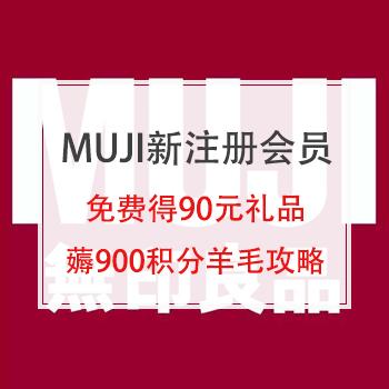 薅羊毛:MUJI新注册用户得900积分全攻略